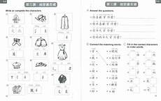 china worksheets for elementary 19428 made easy for worksheets traditional characters 2nd ed books learn