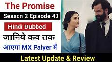 yemin the promise season 2 in hindi the promise season 2 episode 40 in hindi emir and reyhan the promise review yemin youtube