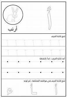 arabic letters practice worksheet تدريبات حروف اللغة