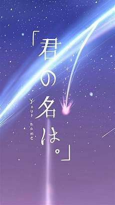 kimi no na wa live wallpaper iphone wallpapers tristes p 225 2 de 3 live wallpaper hd