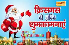 happy christmas hindi greetings images merry christmas hindi greetings message ha merry