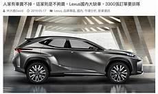 lexus nx200 開箱 現省40萬 入主suv中型豪華休旅車 買車心得分享 跟著左豪吃不胖