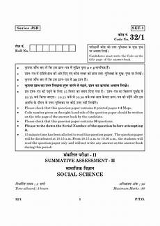 previous year social science question paper for cbse class 10 2016