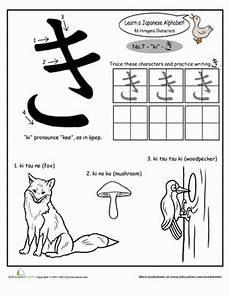japanese study worksheets 19550 hiragana alphabet quot ki quot hiragana japanese language learning japanese language