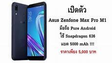 เป ดต ว asus zenfone max pro m1 ใช snapdragon 636 แบต 5000 mah ราคา 5 000 บาท youtube