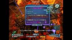 borderlands 2 magic missile code borderlands2 magic missile x4を求めて ultimate badass wizardよりドロップ youtube