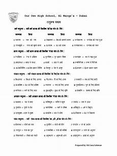 hindi grammar worksheets for class 10 cbse exle