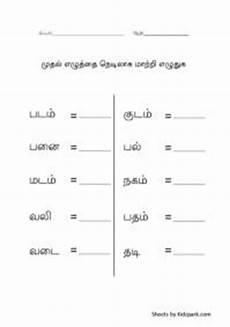 tamil writing worksheets for grade 1 22871 tamil activity sheets kidzpark
