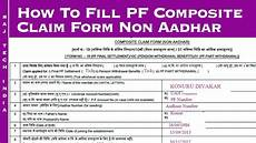 how to fill pf composite claim form non aadhar youtube