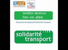 www solidarité transport fran 231 ais avec rabbani solidarit 233 de transport demande