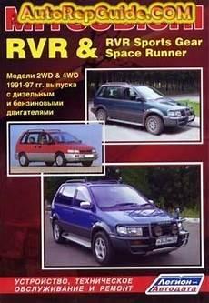 how to download repair manuals 1993 mitsubishi rvr parental controls download free mitsubishi rvr rvr sports gear space runner 1991 1997 repair manual image