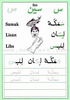 grade 2 arabic worksheets dubai schools 19807 78 images about arabic for beginners on arabic words dubai and arabic alphabet