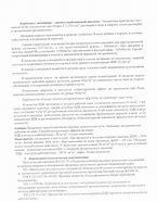 письмо на заключение договора аренды образец