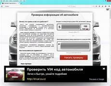 история автомобиля Opel по Vin Decoder