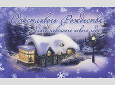 merry christmas in lithuanian language