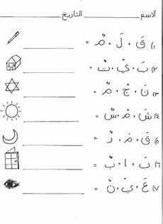 arabic worksheets grade 5 19817 arabic joining letters practice by aieman khimji tpt