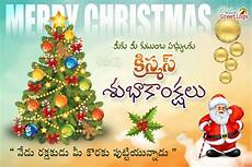merry christmas pictures in telugu telugu merry christmas cards wishes greetings hd wallpapers christmas wishes messages