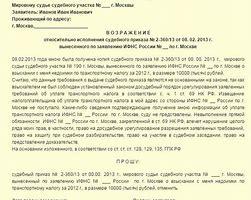 возражение на административное исковое заявление по кас рф