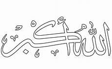 Kumpulan Gambar Mewarnai Kaligrafi Anak Tk Paud Dan Sd
