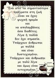 griechisch guten morgen die 29 besten bilder lore guten morgen nachrichten