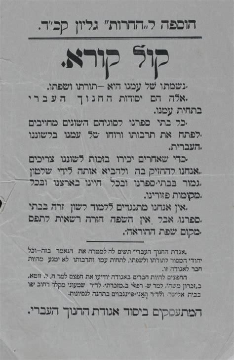 Jewish Language