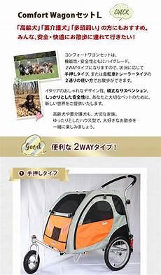 comfort wagon l 楽天市場 コンフォートワゴンセット l petego ペット キャリー 介護 移動 犬 猫