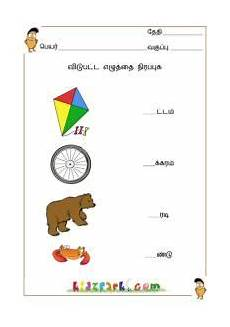 tamil writing worksheets for grade 1 22871 best tamil worksheets for class 1 worksheets worksheets worksheets for class 1