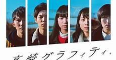 Graffiti Malvorlagen Jepang Sinopsis Jepang Takasaki Graffiti 2018 Sinopsis