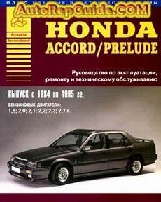 old cars and repair manuals free 1984 honda cr x security system honda accord prelude 1984 1995 repair manual autorepguide com repair manuals honda