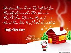 20 merry christmas greeting cards in hindi facebook twiiter status