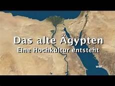wbf das alte 196 gypten eine hochkultur entsteht trailer