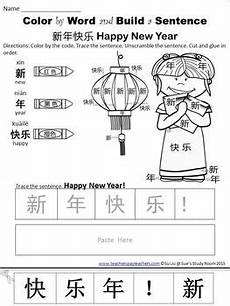 mandarin worksheets 19355 123 best images about word work on write characters greetings