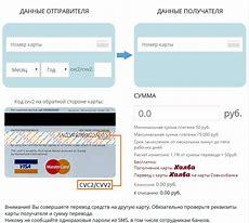 перевести онлайн с карты втб на карту сбербанка