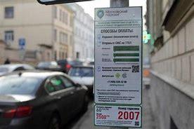 парковка в москве для резидентов