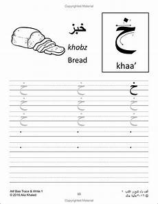 arabic words tracing worksheets 19880 learn how to write the arabic alphabet alif baa trace write 1 by alia khaled get your copy
