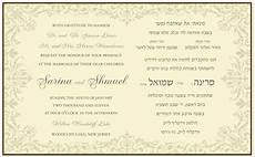 Hebrew Wedding Invitations