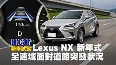 終於有全速域 2020年式lexus nx實測drcc lta高低速路段自動跟車 中文字幕 u car 新車試