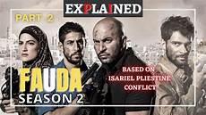 index of fauda season 2 fauda season 2 part 2 explained in hindi fauda web series fauda season 2 recap youtube