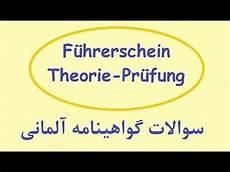Führerschein Klasse 2 - f 252 hrerschein bogen 2 b گواهینامه آلمانی به فارسی
