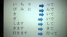 memorizing japanese te form from masu form with song