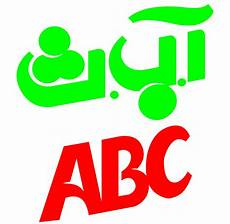 my logo pictures abc logos