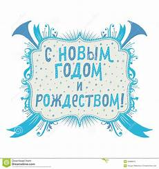 merry christmas and happy new year greeting card with lettering typography in russian