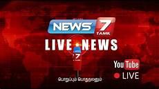 live news news7 tamil live live tamil news breaking news live