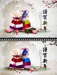 new year card template psd korean new year card psd templates background psd stuff