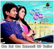 New Oru Kal Oru Kannadi Hd Trailer Tamil