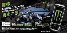 mercedes amg petronas motorsport energy chance to win a mercedes amg petronas