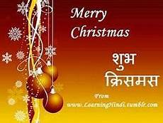 merry christmas श भ क र समस learning hindi