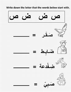 arabic worksheets for grade 1 19750 mikahaziq alif ba ta arabic letters worksheet for 25th oct