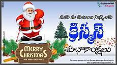 merry christmas 2016 telugu greetings messages quotes garden telugu telugu quotes english