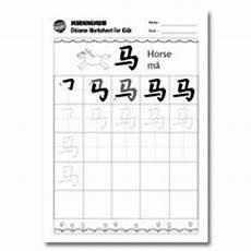 mandarin worksheets 19355 printable mandarin worksheets for using with rosetta homeschool language arts